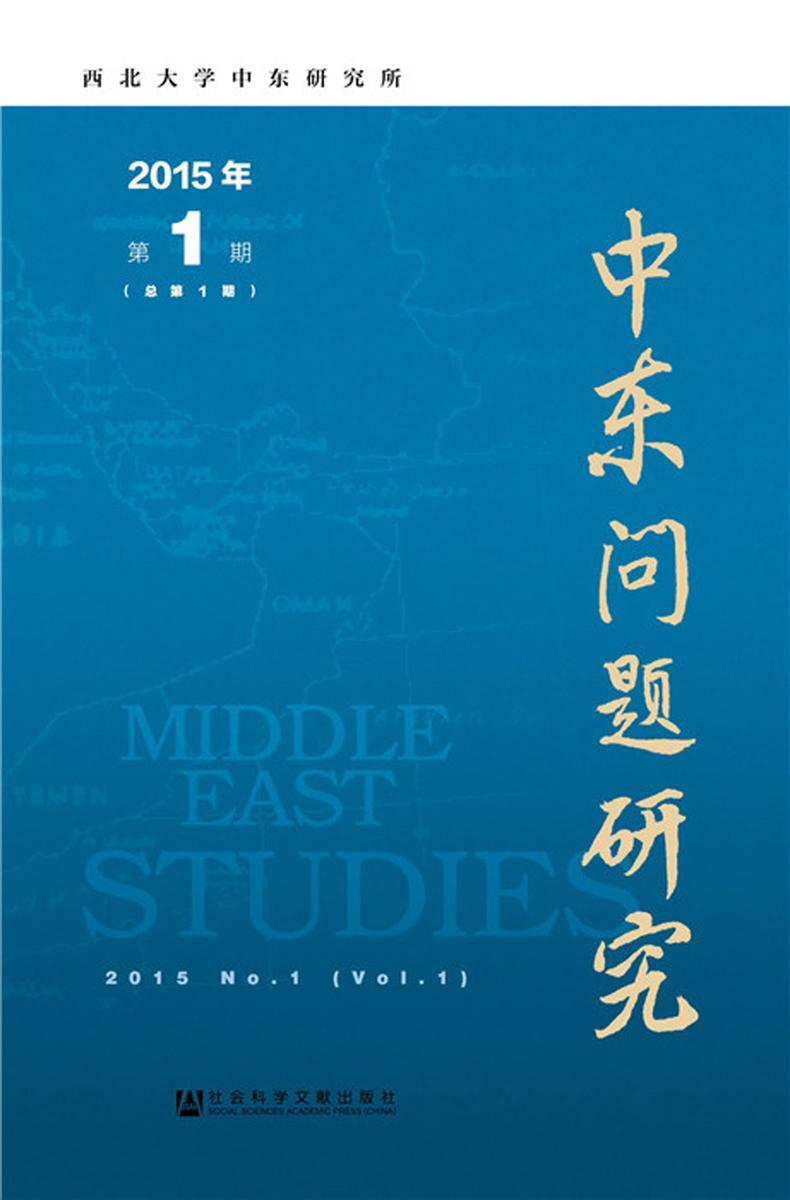 中东问题研究(2015年第1期/总第1期)