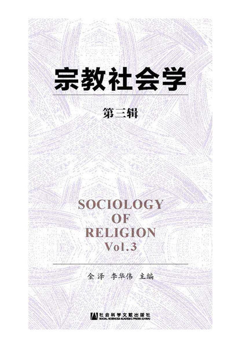 宗教社会学(第3辑)(宗教学理论研究丛书)