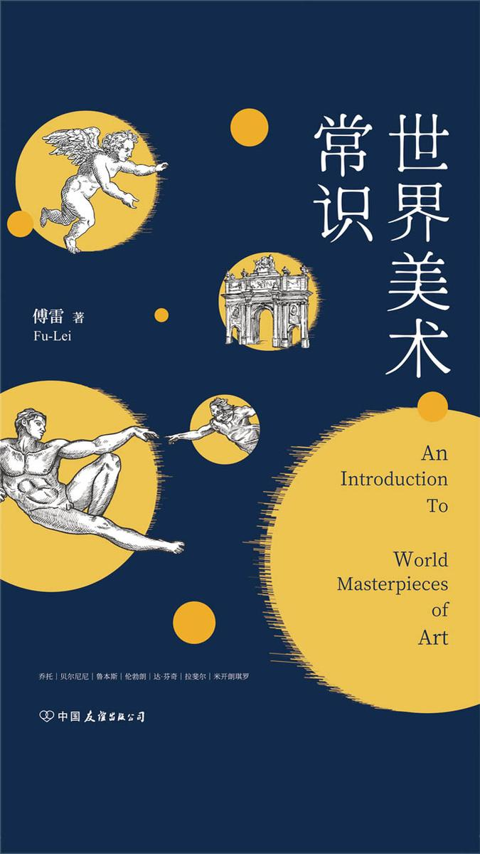 世界美术常识:美术评论家傅雷先生传世名作