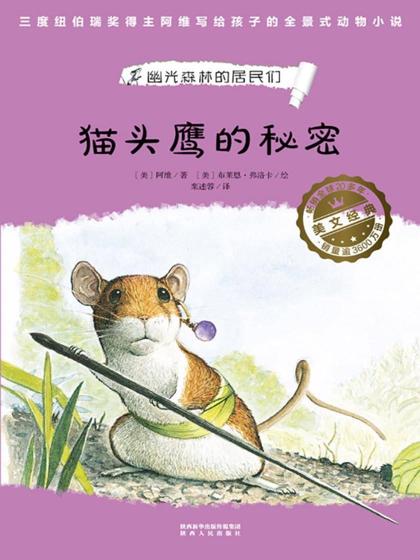 幽光森林的居民们(全6册)(奇想国世界畅销小说系列)(试读本)