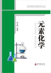 元素化学(仅适用PC阅读)