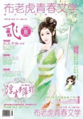 飞魔幻(2010年12月)(中)(总第97期)(电子杂志)