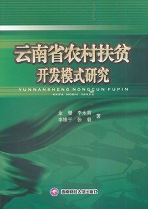 云南省农村扶贫开发模式研究