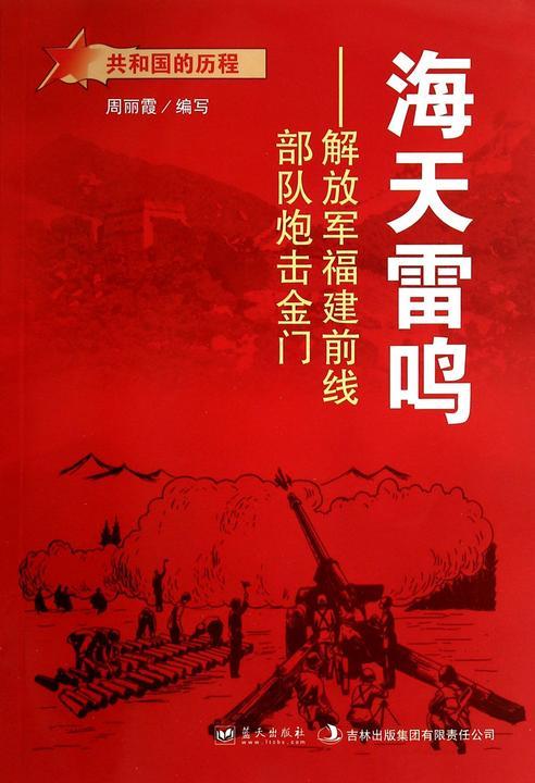 海天雷鸣:解放军福建前线部队炮击金门