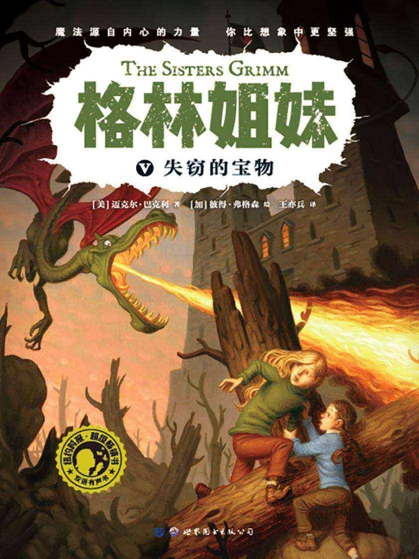 格林姐妹(第2辑,中文3册,原版英文3册)(奇想国畅销儿童小说系列)(试读本)