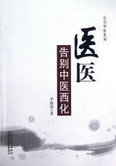 医医——告别中医西化(仅适用PC阅读)