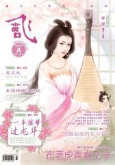 飞魔幻(2011年1月)(上)(总第99期)(电子杂志)