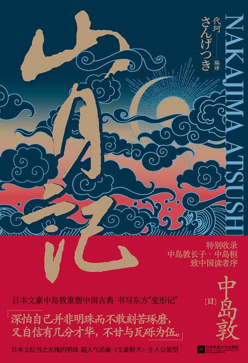 山月记(长子中岛桓授权,亲作致中国读者序。日本文豪中岛敦重塑中国古典,献给挣扎在自尊与自卑之间的人)