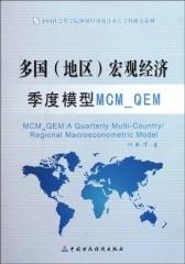 多国(地区)宏观经济季度模型MCM_QEM(仅适用PC阅读)
