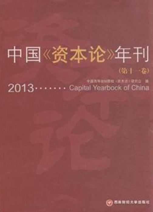 中国《资本论》年刊(第十一卷)