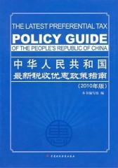 中华人民共和国  税收优惠政策指南:2010年版(仅适用PC阅读)