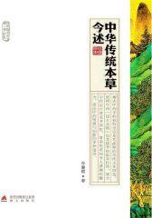 中华传统本草今述