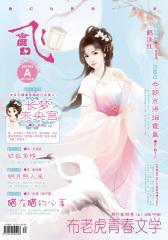 飞魔幻(2011年3月)(上)(总第105期)(电子杂志)