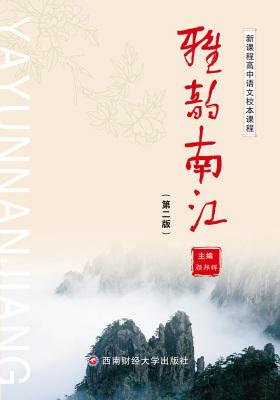 雅韵南江(第二版)