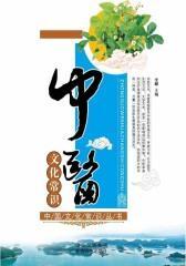 中医文化常识
