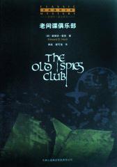老间谍俱乐部