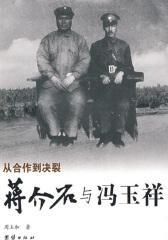 蒋介石与冯玉祥