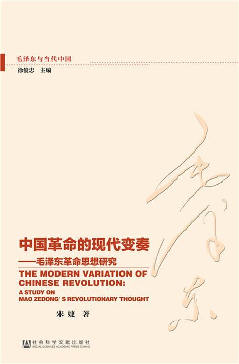 中国革命的现代变奏:毛泽东革命思想研究(毛泽东与当代中国)