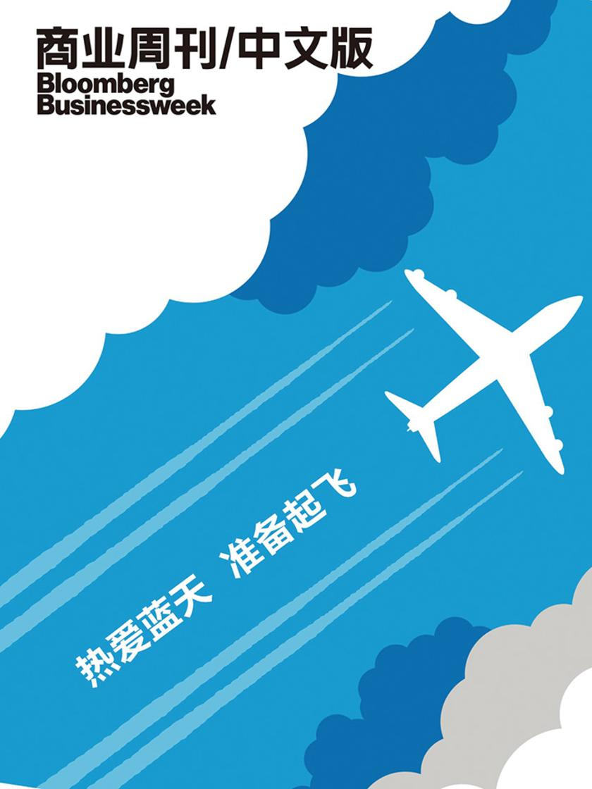 商业周刊中文版:热爱蓝天 准备起飞(电子杂志)