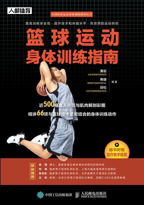 篮球运动身体训练指南