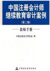 中国注册会计师继续教育审计案例.教师手册.第二辑