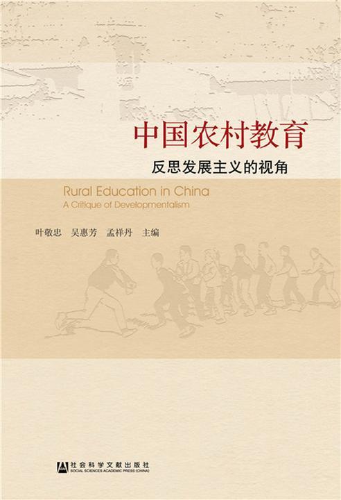 中国农村教育:反思发展主义的视角