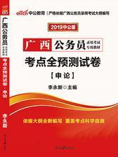 中公2019广西公务员录用考试专用教材考点全预测试卷申论