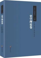 《史学史研究》文选.史学理论卷(试读本)