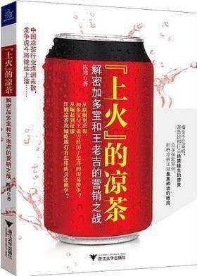 上火的凉茶:解密加多宝和王老吉的营销之战