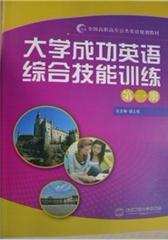 大学成功英语综合技能训练.第1册