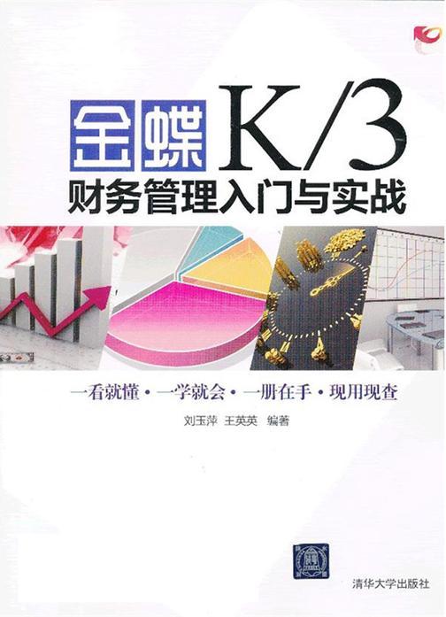 金蝶K/3财务管理入门与实战(不提供光盘内容)