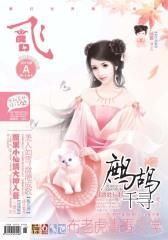 飞魔幻(2011年9月)(上)(总第123期)(电子杂志)