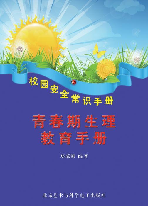 青春期生理教育手册