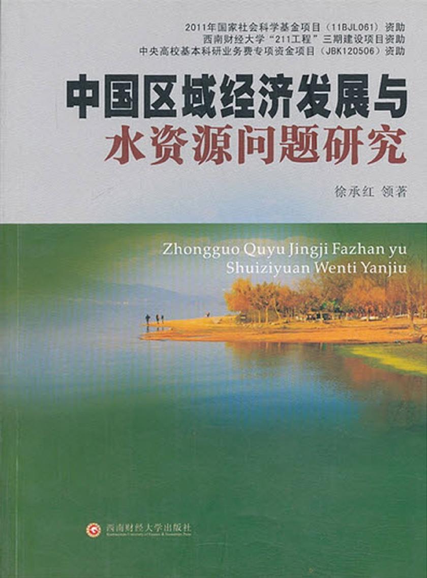 中国区域经济发展与水资源问题研究