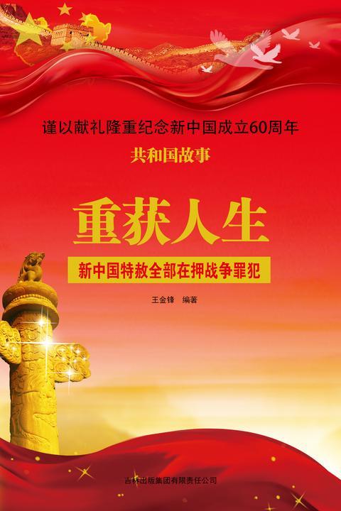 重获人生:新中国特赦全部在押战争罪犯