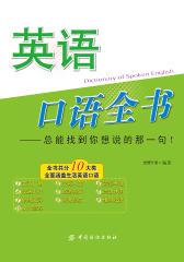 英语口语全书
