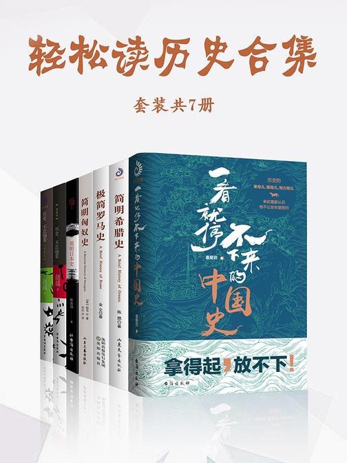 轻松读历史合集(套装共7册)