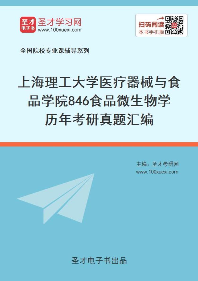 上海理工大学医疗器械与食品学院846食品微生物学历年考研真题汇编