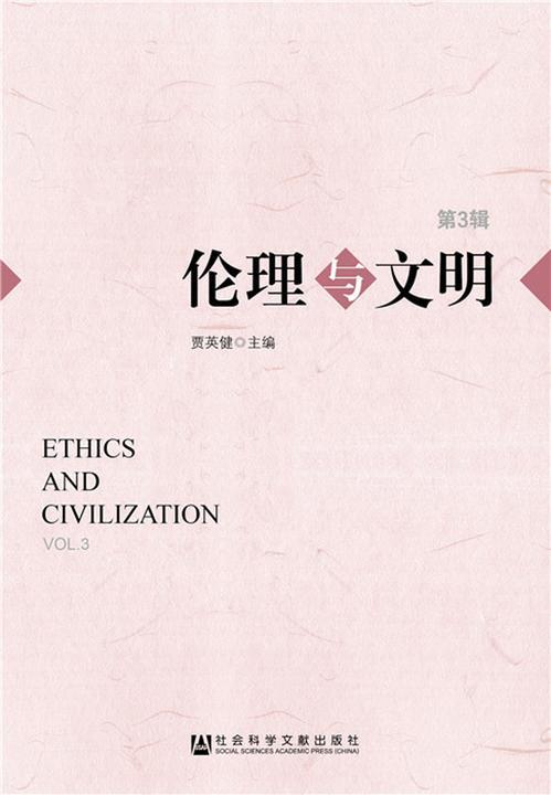伦理与文明(第3辑)