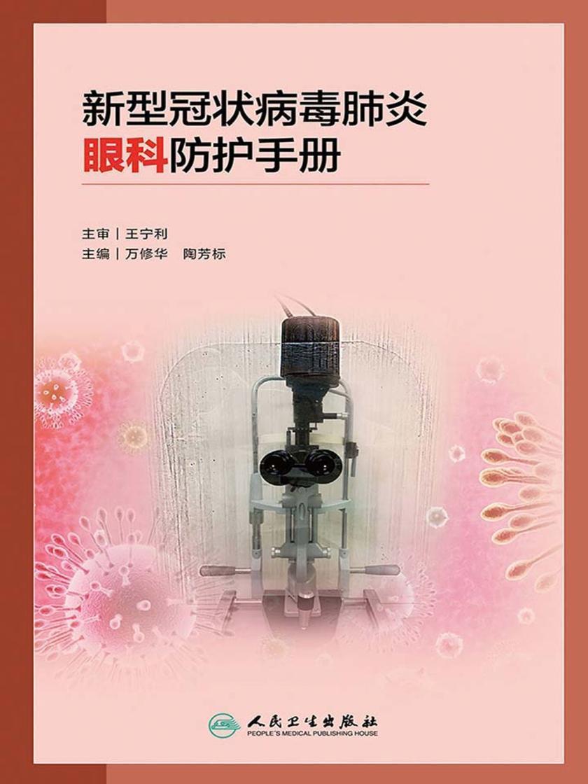 新型冠状病毒肺炎眼科防护手册