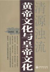 黄帝文化与皇帝文化——清源浊流