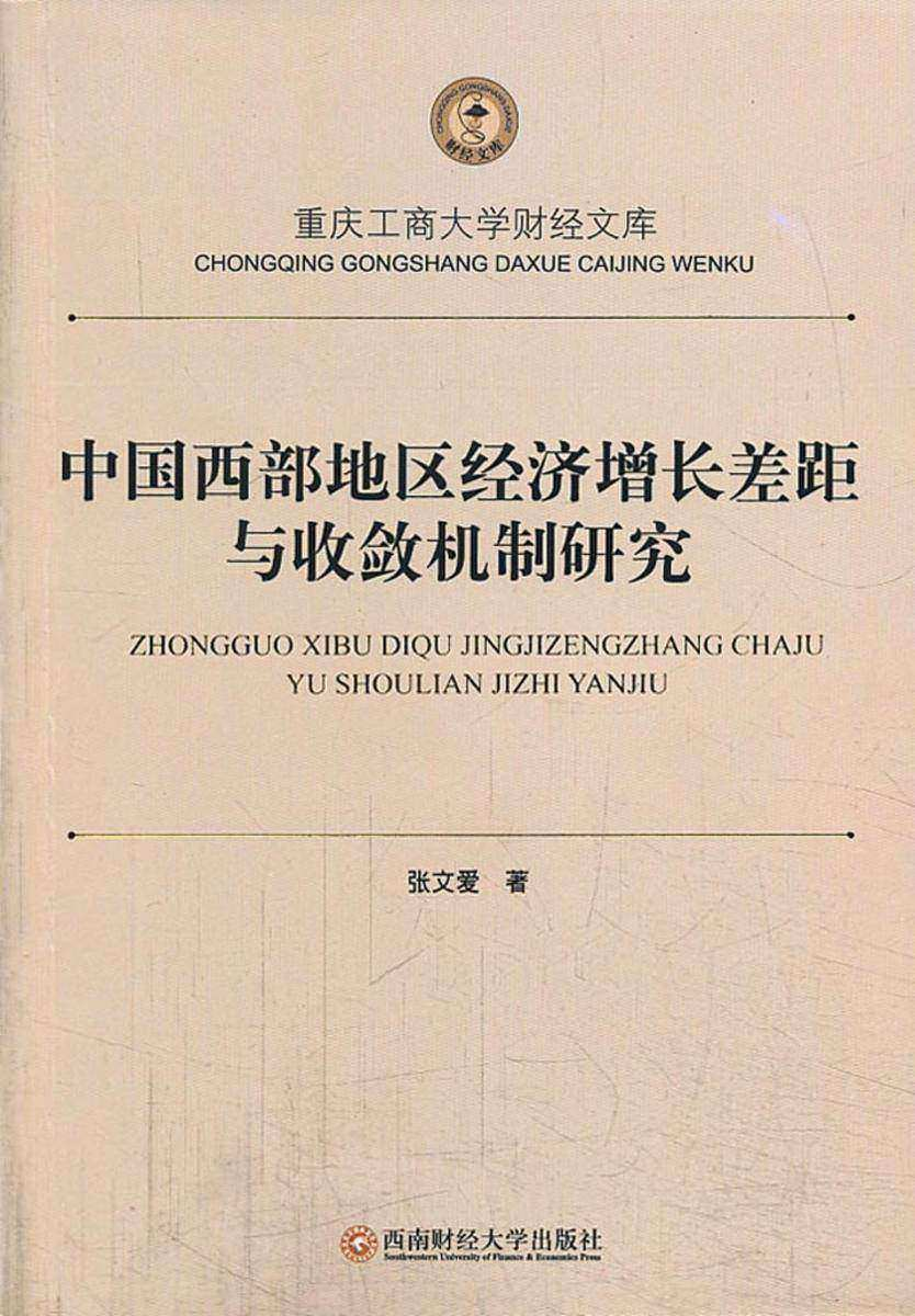 中国西部地区经济增长差距与收敛机制研究(仅适用PC阅读)