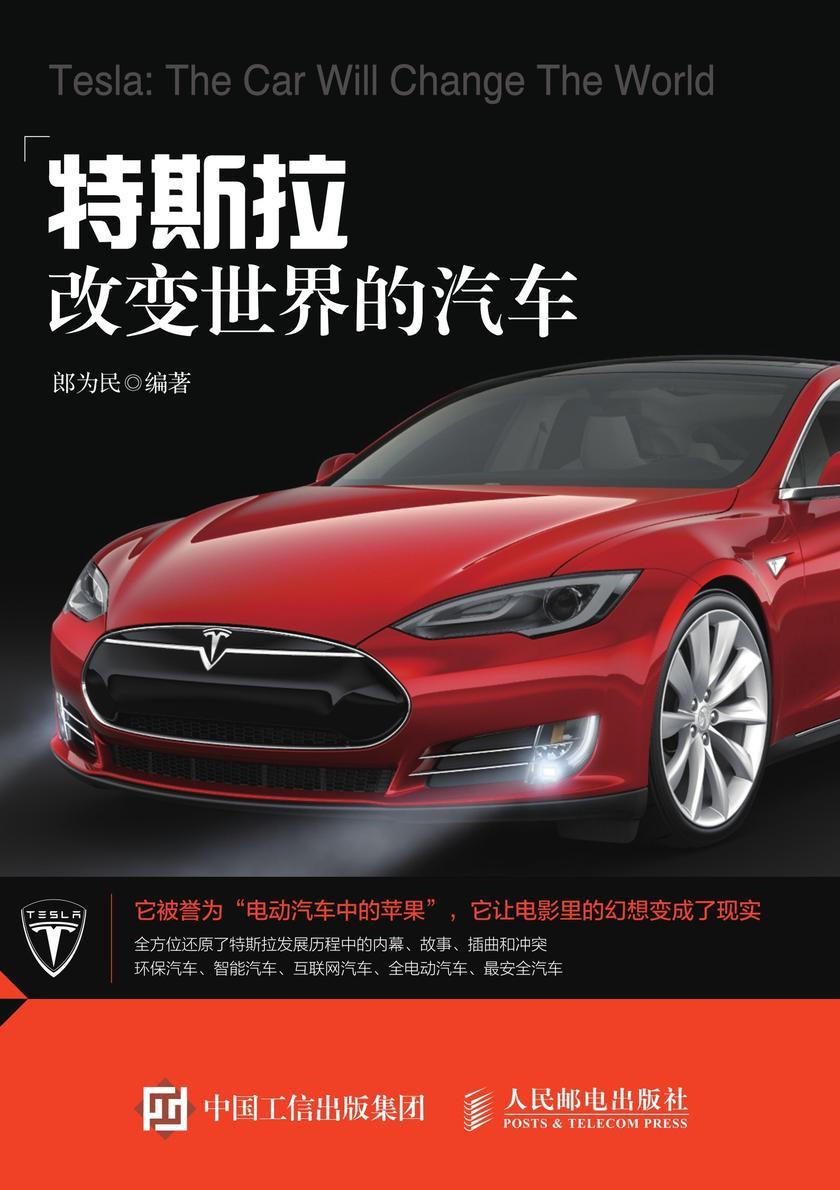 特斯拉:改变世界的汽车