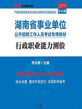 中公2019湖南省事业单位公开招聘工作人员考试专用教材行政职业能力测验