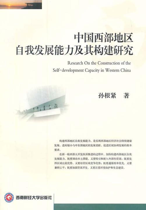 中国西部地区自我发展能力及其构建研究