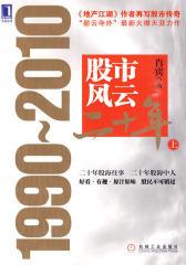 股市风云二十年:1990~2010(试读本)