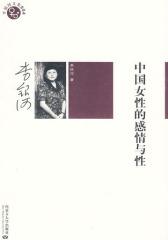 中国女性的感情与性(试读本)