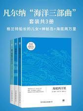 """凡尔纳""""海洋三部曲""""(套装共3册)(格兰特船长的儿女+神秘岛+海底两万里)"""
