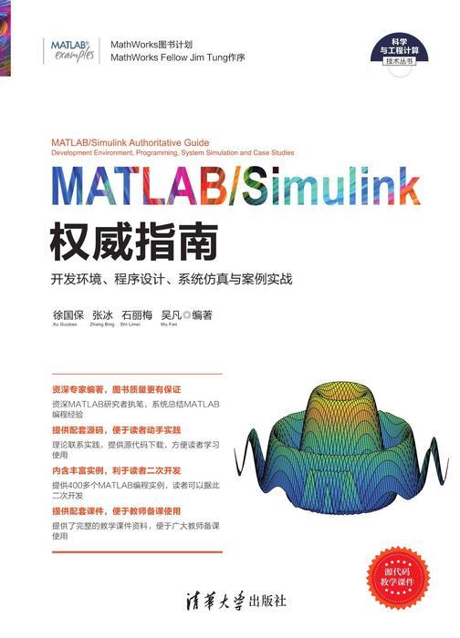 MATLAB/Simulink权威指南:开发环境、程序设计、系统仿真与案例实战