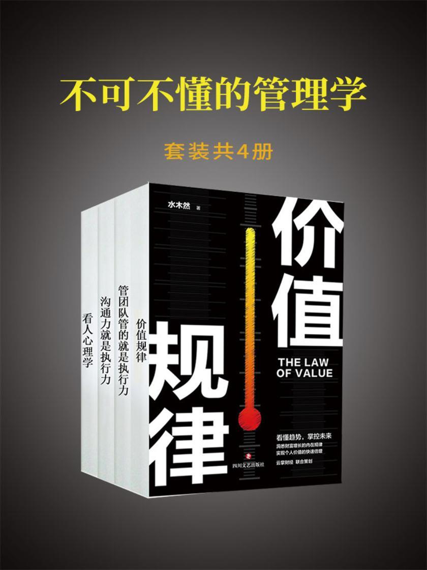 不可不懂的管理学(套装共4册)